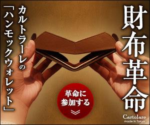 革命財布はこちら