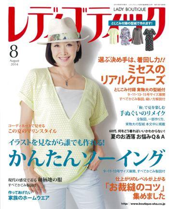 26.7.7レディブティック表紙(小)