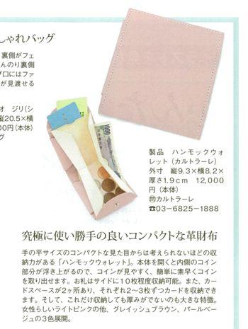 26.7.7レディブティック記事(小)