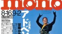 モノマガジン720号
