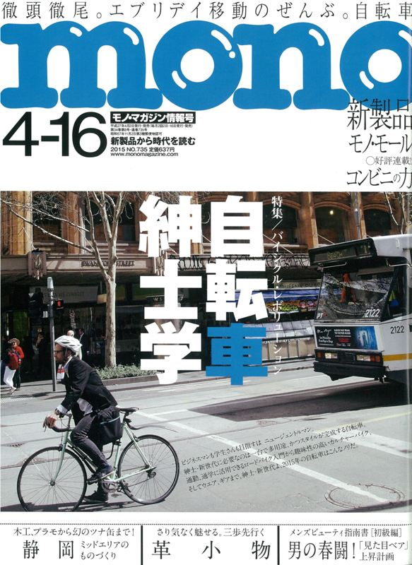 モノマガジン735号表紙