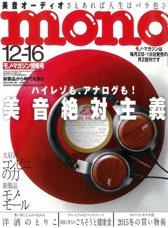 27.12.2モノマガジン表紙s