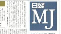 日経MJ29.4.24