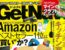 「GETNAVI(ゲットナビ)6月号にて「フラットウォレット エンボスレザー」をご掲載いただきました。