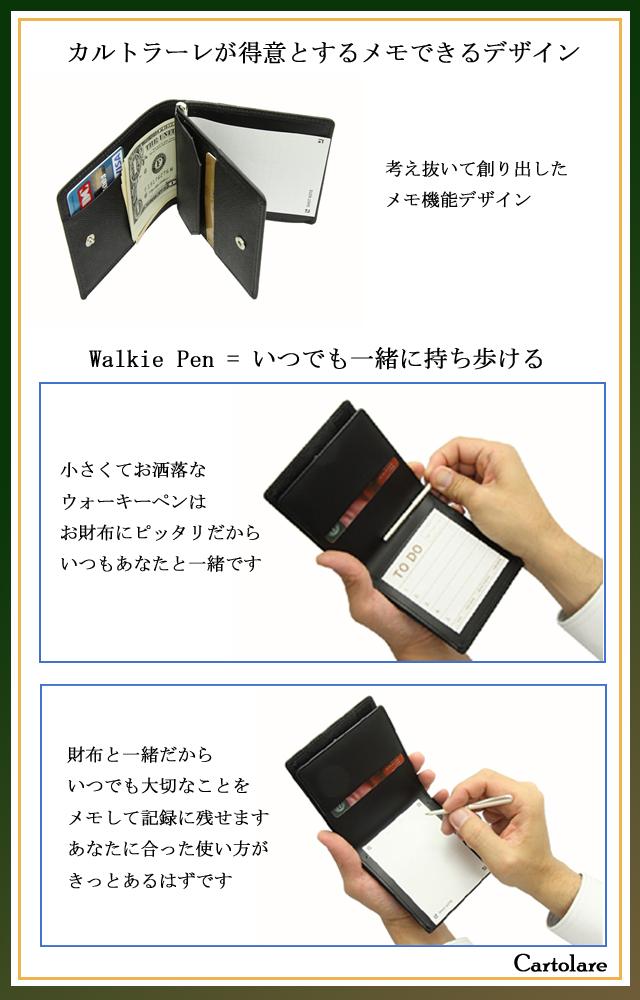 メンズ二つ折り財布メモ機能付き